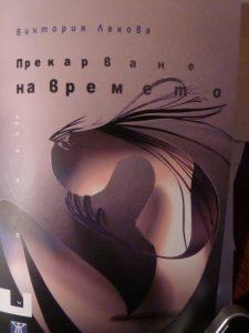 """За ценителите на поезията: Изданието на """"Жанет 45"""" е в книжарската мрежа."""